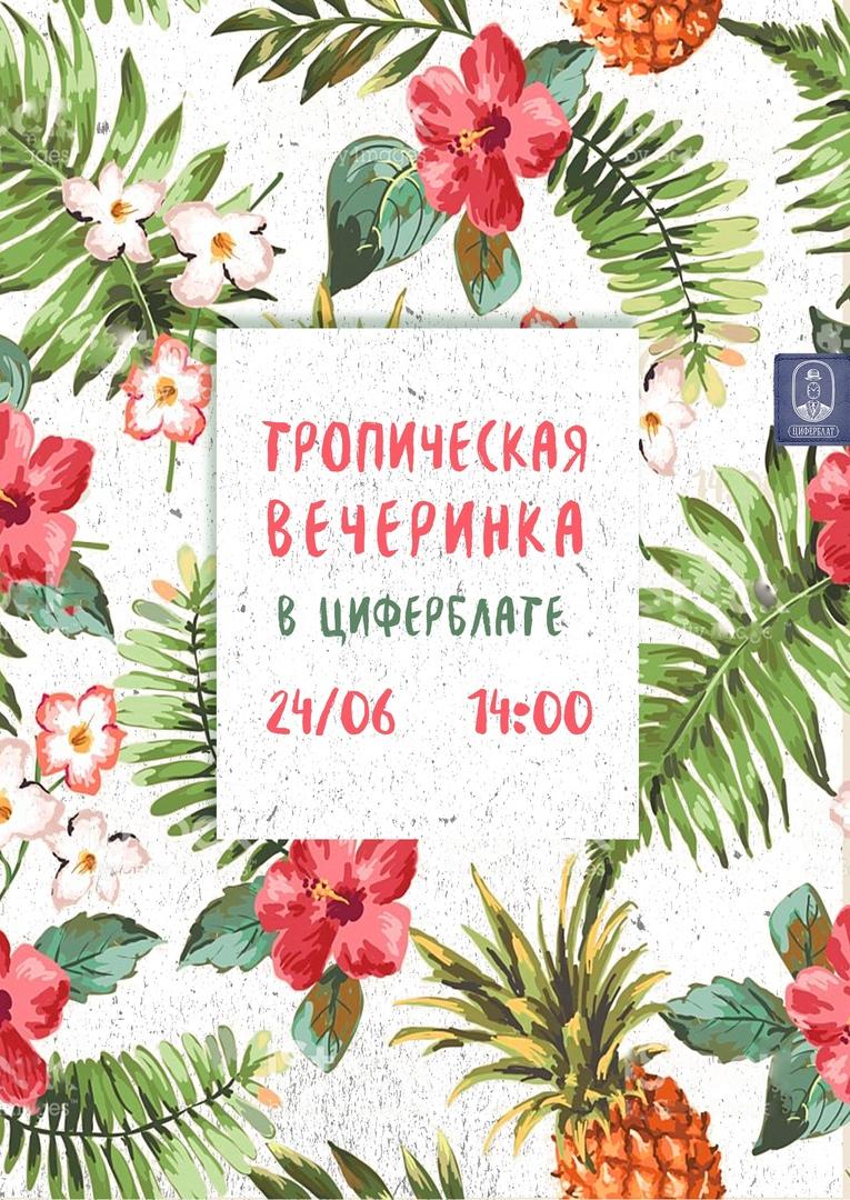 Афиша Ростов-на-Дону Тропическая вечеринка в Циферблате