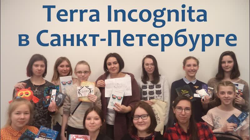 Terra Incognita в Санкт Петербурге 17 февраля 2019 года