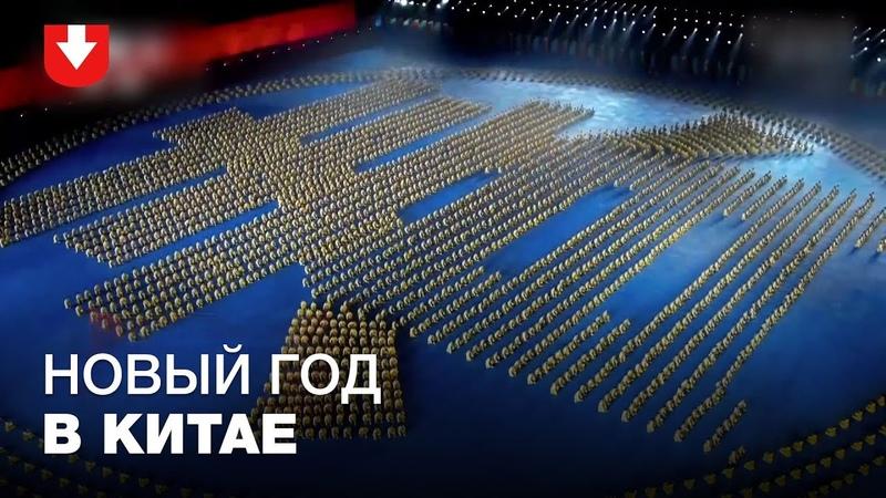 Завораживающее зрелище из Китая сотни учеников боевых искусств сложились в иероглифы в Новый год