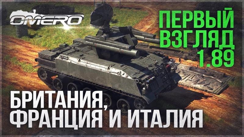 НОВИНКИ DEV 1.89 ЗРК AMX-30 ROLAND 1, ЗРК Stormer HVM, Leclerc, Ariete, F-86K и т.д. | War Thunder