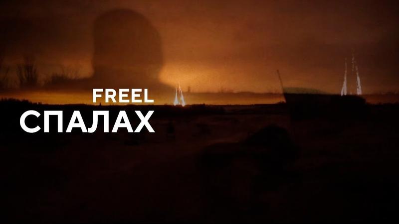 Freel Спалах Lyric Video