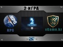 The Summit 2: KPG vs xGame, 2 игра, 06.07.2014