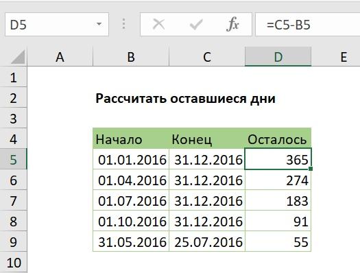 Рассчитать оставшиеся дни