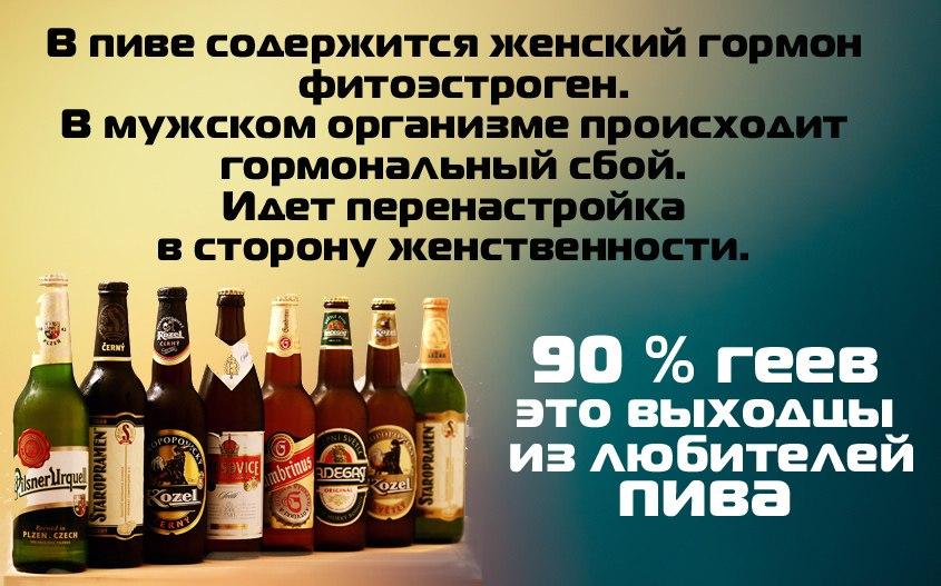 Пиво содержит женские гормоны