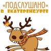 Подслушано в Екатеринбурге
