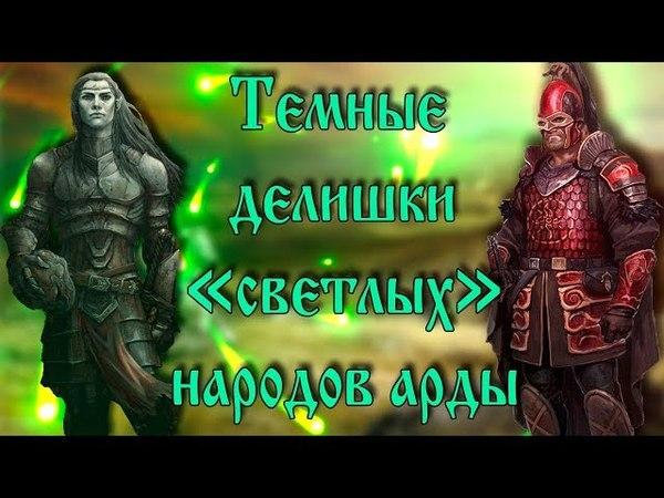 Правда о эльфах и людях Средиземья.Тайны эльфов Толкина. Темные дела светлых народов Средиземья.