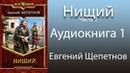 Евгений Щепетнов - Нищий. (1 книга из 2). Часть 2. Аудиокнига