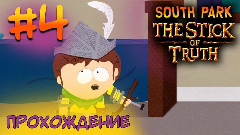ИЗБИВАЕМ ТУПОГО ИНВАЛИДА 4 Прохождение South Park The Stick of Truth