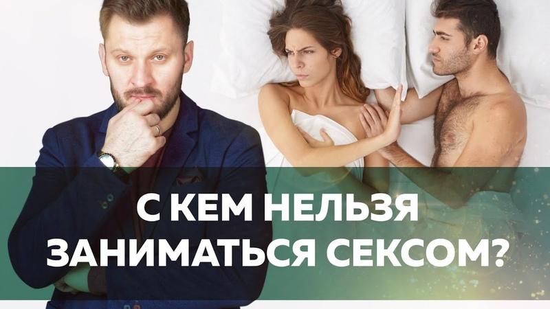 C КАКИМИ МУЖЧИНАМИ НЕЛЬЗЯ ЗАНИМАТЬСЯ СЕКСОМ Мужчины недостойные интимных отношений