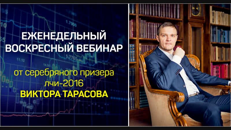 Разбор текущей ситуации на рынке по ТПА. Воскресный вебинар Виктора Тарасова 16.12.18