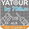 USB/AUX/SD/MP3 Цифровой чейнджер, Адаптер YATOUR