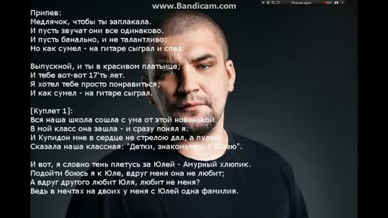 баста-выпускной(медлячок) текст песни (караоке).mp4