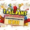 "Лига КВН ""TALANT"" \ Кременчуг, ""Талант"""