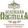"""Белевская пастила - """" Вкусняшки Москвичей """""""