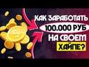 Как заработать на своем ХАЙПЕ от 20000 рублей за месяц Самый легкий заработок в интернете