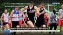 Новости на Россия 24 Битва за гранты откровения очередного эксперта вылились в пятый фильм ARD о допинге в России