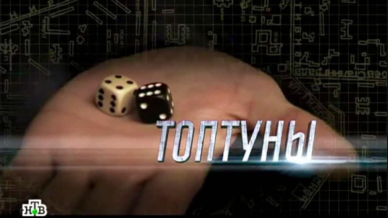 Топтуны 2013 19 серия Момент истины