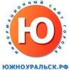 ЮЖНОУРАЛЬСК.РФ