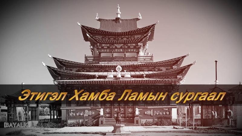 Августын 16-да, бишэн сарын 5-й сагаан луу үдэр. Этигэл Хамба Ламын сургаал.