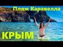 Пляж Каравелла. Фиолент. Как этот пляж превратили в свалку Крым. Мыс Лермонтова и грот Дианы