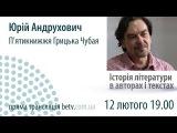 Юрій Андрухович «П'ятикнижжя Грицька Чубая»