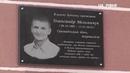 На фасаді будинку де мешкав Олександр Мельничук встановили пам'ятну дошку