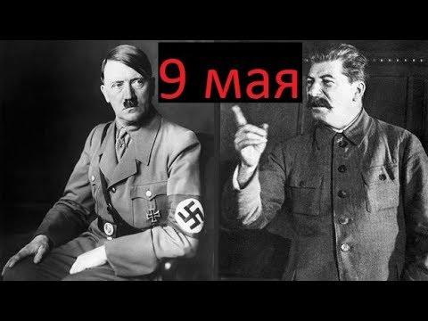 Как Сталин с Гитлером войну развязали.