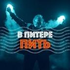 Ленинград альбом В Питере – пить