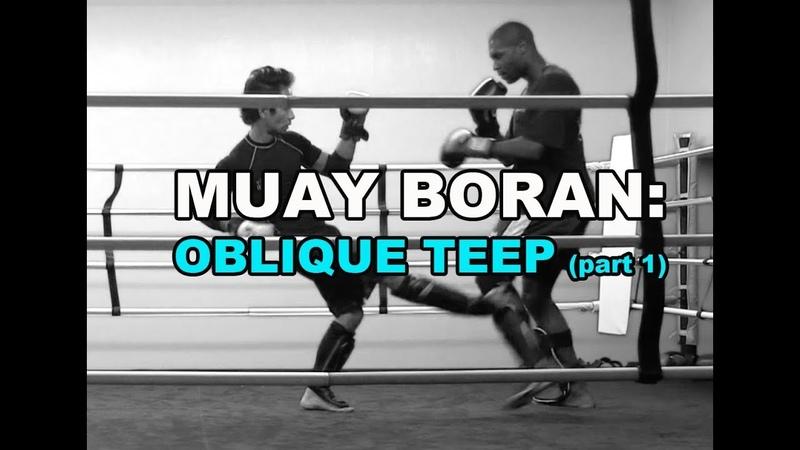 Муай Боран, удар по голени ч.1 (англ. яз.)