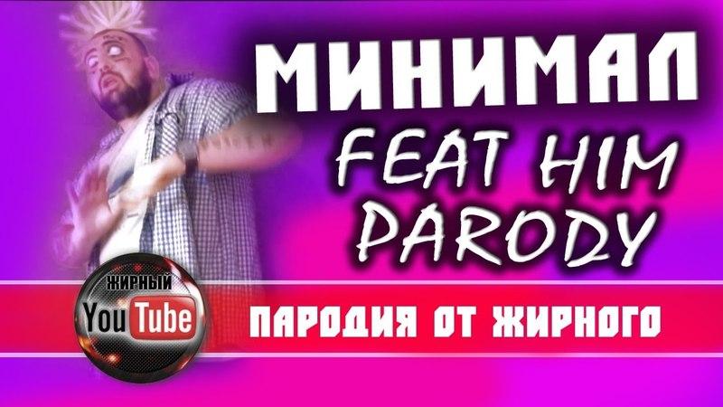 Элджей - минимал (feat HIM) Пародия