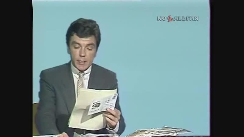Утренняя почта «Путаница» (1985)