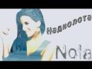 Nola - Надколота (Official Audio 2018)
