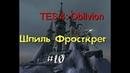 TES 4 Oblivion DLC Шпиль Фросткрег 10 Тир Владыка Авалона