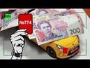 Налог на б/у автомобили: это реально, – Красная карточка №774 [10.10.2018]