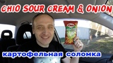 Chio Sour Cream &amp Onion Картошка Чио Сметана и Лук Обзор Иван Кажэ
