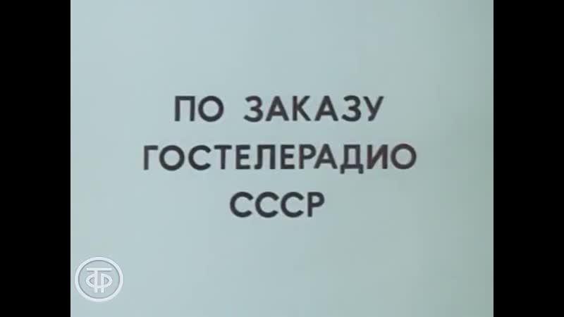 Знакомимся с Советским Союзом Телекурс русского языка Урок 7 Советская Киргизия 1986