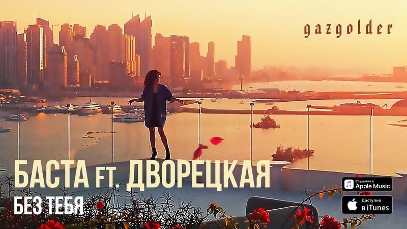Баста ft Дворецкая Без тебя