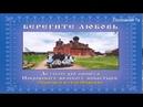 Детский хор приюта Покровского женского монастыря Берегите любовь
