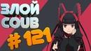 ЗЛОЙ BEST COUB 121   лучшие приколы за мая 2019 / anime amv / gif / mycoubs / аниме / mega coub