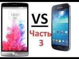 Обзор LG G3s в сравнении с Samsung s4 mini часть 3