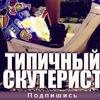 Типичный скутерист)) Омск