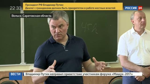 Новости на Россия 24 • Володин пообещал помощь обманутым дольщикам города Балаково
