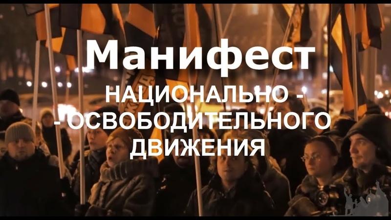 Манифест Национально-Освободительного Движения 4 ноября 2018г