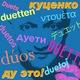 Гоша Куценко feat. IOWA - ONE/TWO (feat. IOWA)