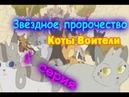 Коты Воители - мультфильм Звёздное Пророчество 1 серия На Русском