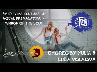 DANCEMASTERS | Choreo by Yulia&Luda Volkova | Viva Kultura & Vocal Premalatikа