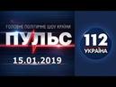 Политическое ток-шоу Пульс, 15.01.2019. Полное видео