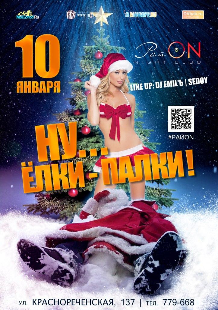 Афиша Хабаровск 10 Января/ Ну... ёлки-палки!!!/ РайON