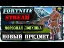 """FORTNITE ☢ Обновление 6 01 Новый предмет Морозная ловушка"""""""