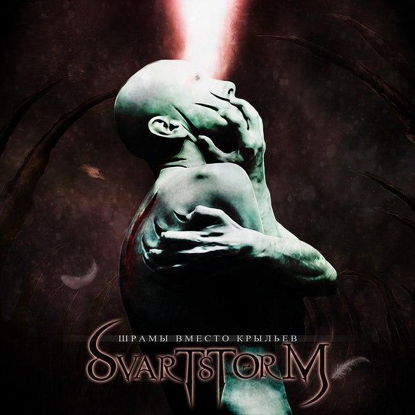 Вышел новый EP группы SVARTSTORM - Шрамы вместо крыльев (2013)